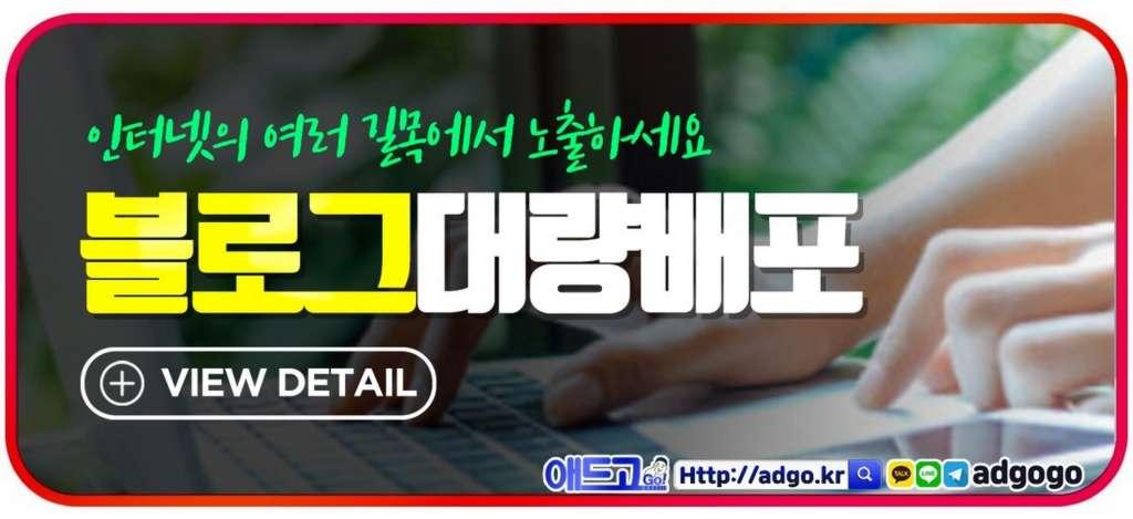 마케팅전문가블로그배포